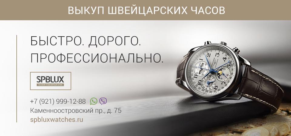 Швейцурских часов выкуп на час стоимость екатеринбург домработница